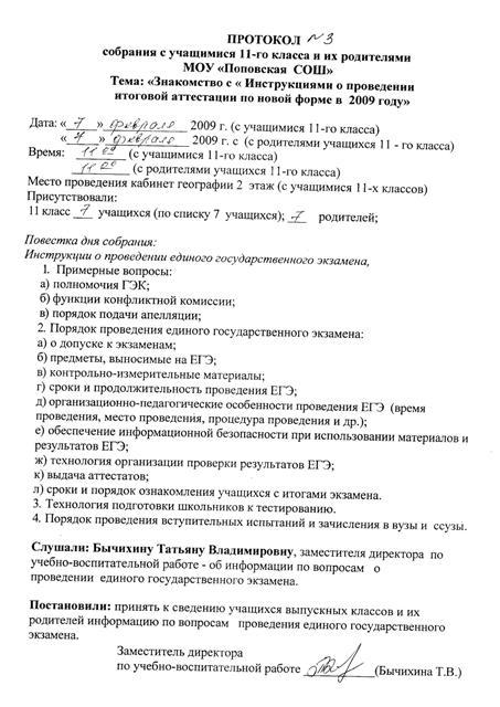 Образец и пример заполнения журнала регистрации дел об административных правонарушениях
